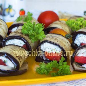Рулетики из баклажанов с творогом и помидорами