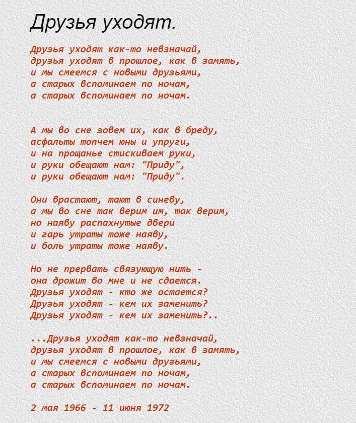 Текст песни Друзья уходят Вадим Егоров