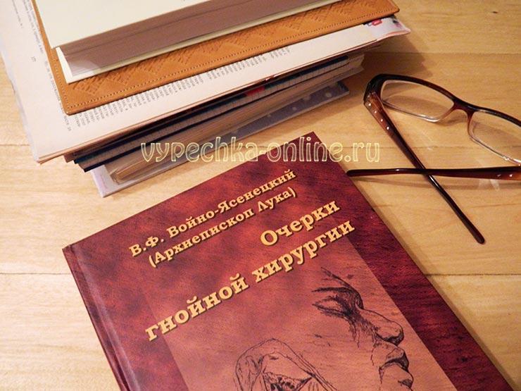 Очерки гнойной хирургии Архиепископ Лука Войно-Ясенецкий