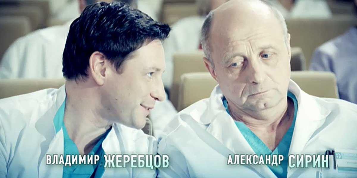 Владимир Жеребцов, Александр Сирин