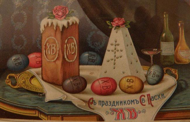 Для поздравительных, дореволюционная пасхальная открытка с яйцом