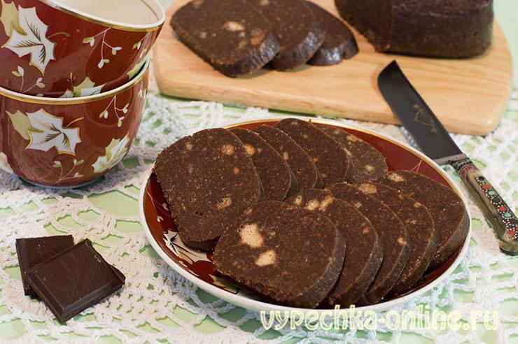 Колбаска шоколадная рецепт