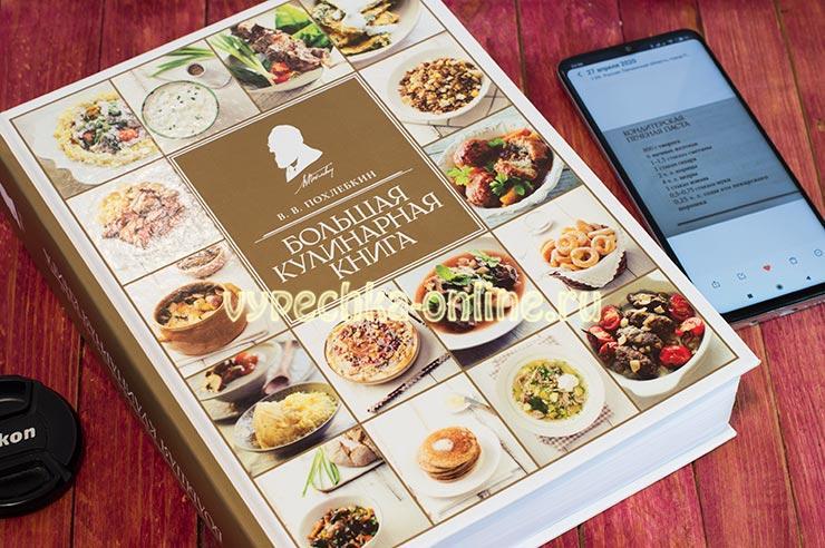 Большая кулинарная книга Похлёбкин