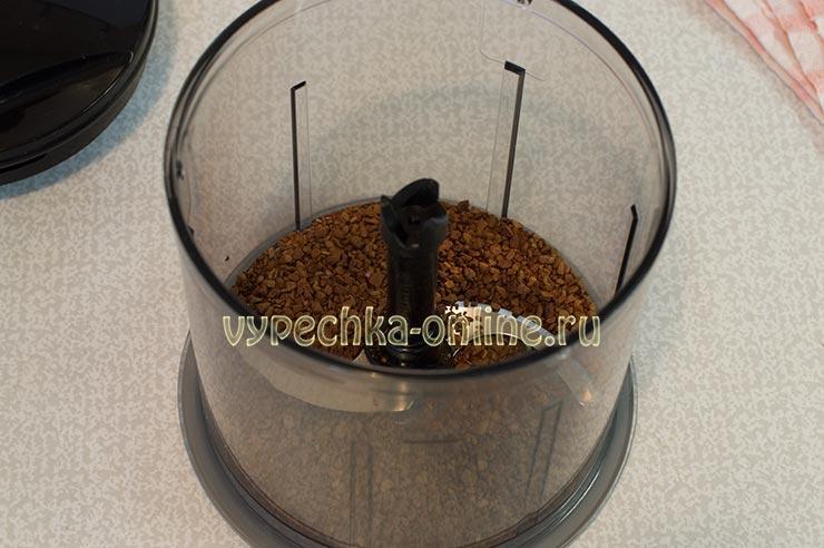 Кофе гранулированный в блендере