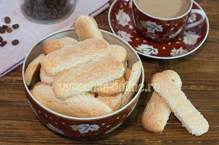 Печенье савоярди рецепт с фото пошагово в домашних условиях