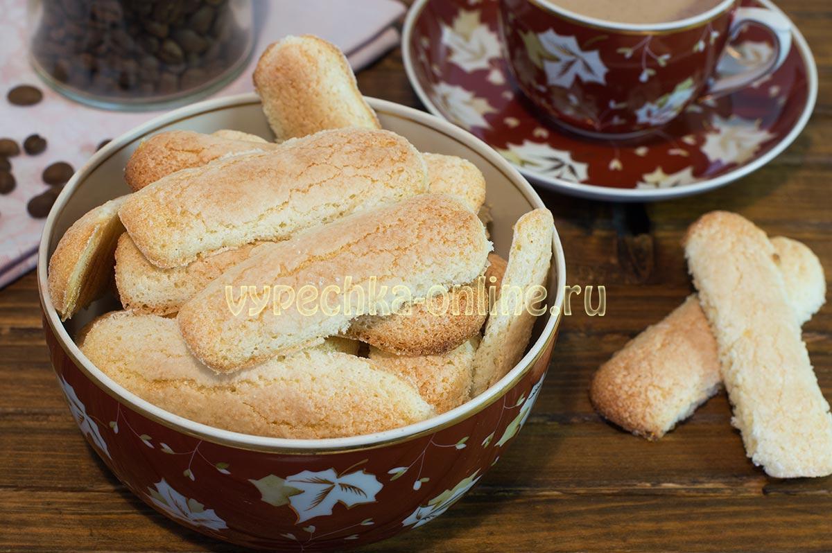 Савоярди рецепт с фото пошагово в домашних условиях – печенье для тирамису классическое