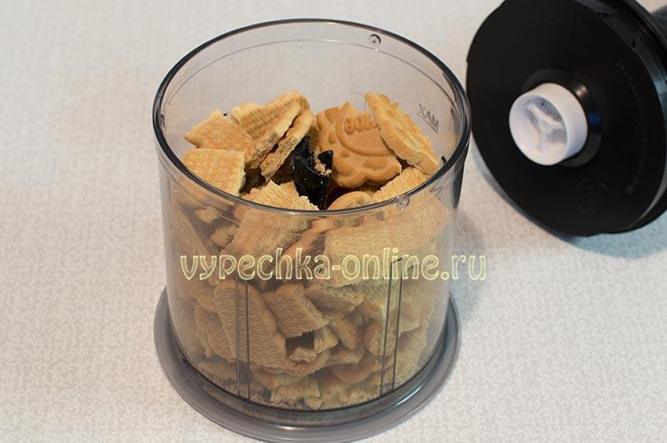 Измельчение печенья