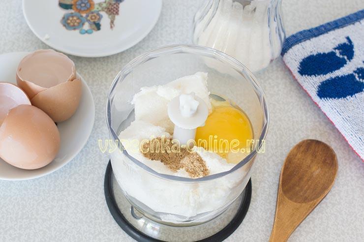 Творог, яйцо, сахар, специи