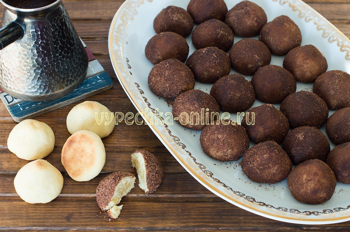 Домашнее печенье Трюфель
