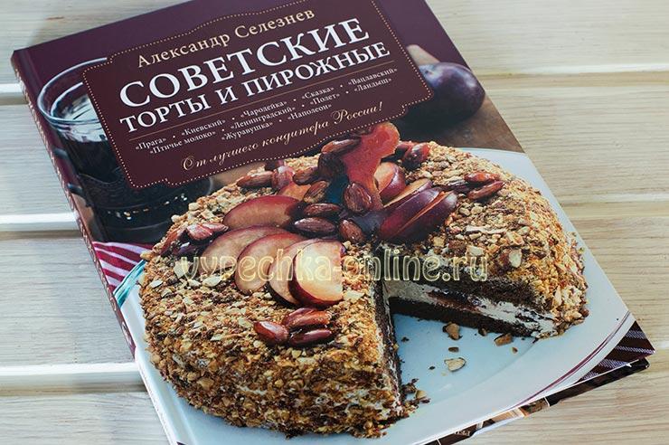 Советские торты и пирожные Александр Селезнёв