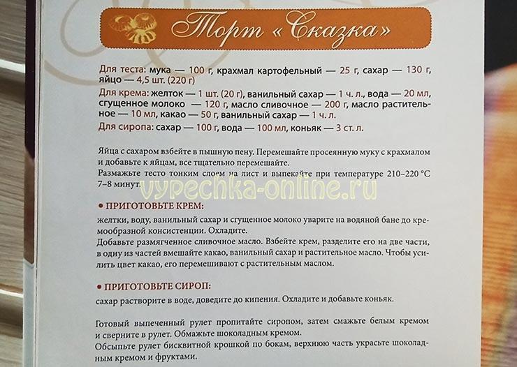 Советский рецепт торта Сказка