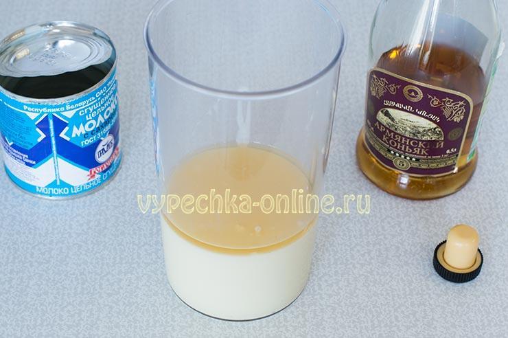 Сгущённое молоко, коньяк